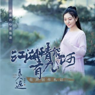 vol.24 江湖情能有几何?(歌曲《良人遮》有声创作札记)