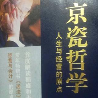 京瓷哲学10.19   158-165
