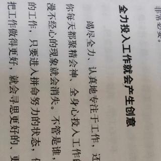 19/1018爱上自己的工作11-17