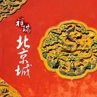 老北京趣闻传说 — 婚礼上的矫子