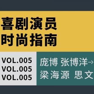 Vol.005 喜剧演员时尚指南