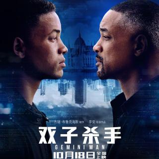 大话说电影 110 双子杀手 Gemini Man 李安为什么挑这个剧本?