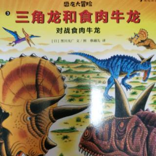 恐龙大冒险—对战食肉牛龙