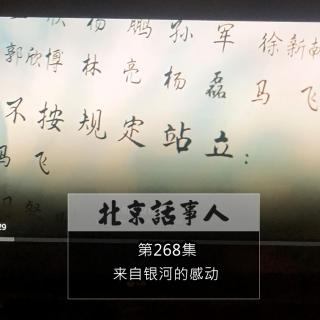 来自银河的感动 - 北京话事人268