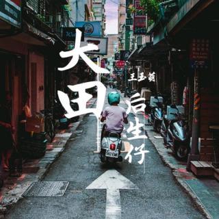 王玉萌 - 大田後生仔(Cover:林啟得)