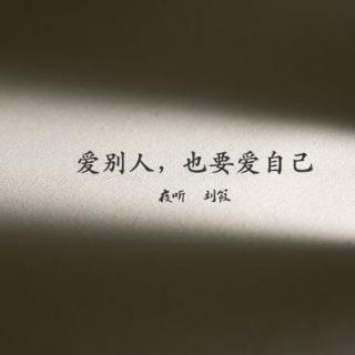 【夜听】多希望,有人珍惜你的好