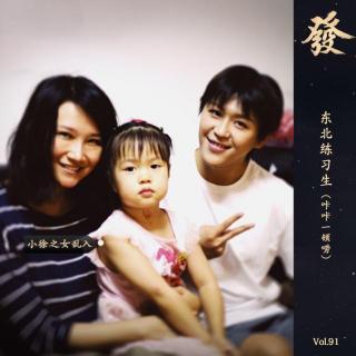 91期 - 东北练习生(咔咔一顿唠)