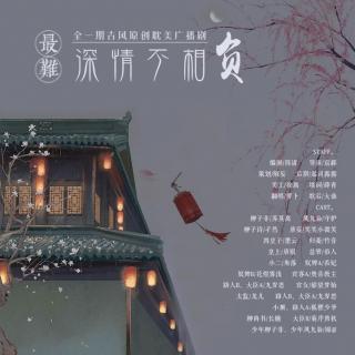 【灼幕】古风纯爱《最难深情不相负》全一期