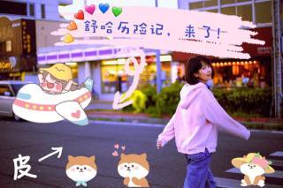 """【原创*张哈哈特辑】漂洋过海的""""惊喜"""""""