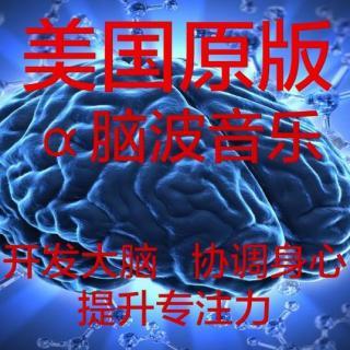 提升记忆力专注力阿尔法脑波音乐1