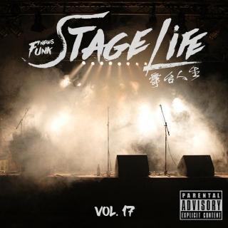 【放牛儿会】我们的舞台人生--Stage Life VOL.17