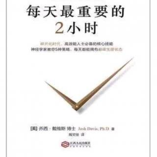 听书《每天最重要的2小时》