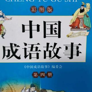 中国成语故事2019.10.19