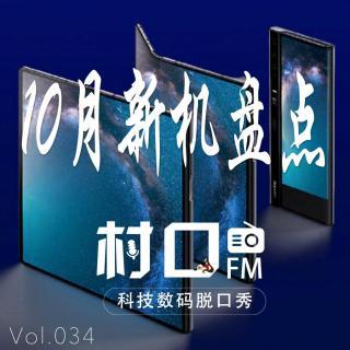 10月新机盘点 村口FM vol.034