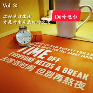 Vol.3《过好单身生活才是对未来最好的交代》