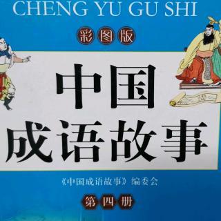 中国成语故事2019.10.28