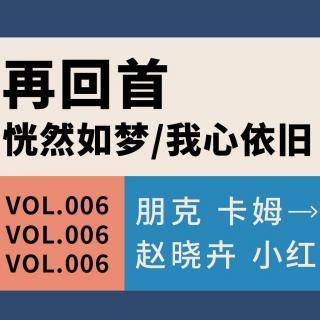 Vol.006 再回首 恍然如梦/我心依旧