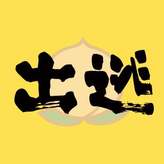 [第25期]渣男渣女奇葩大赏(四)