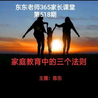 东东老师365家长课堂第518期《家庭教育中的三个法则》