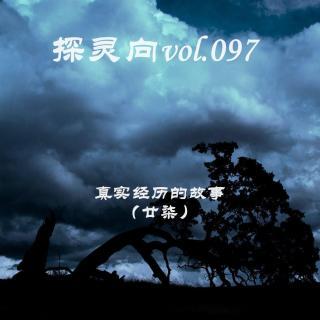 探灵向vol.097-真实经历的故事(廿柒)