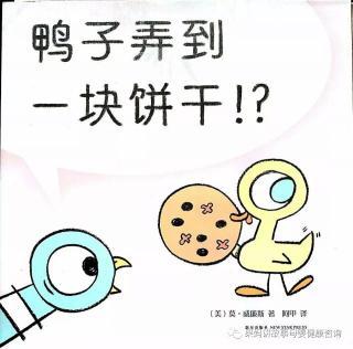648.《鸭子弄到一块饼干?!》