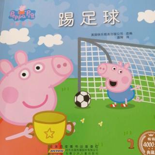 妈妈版,小猪佩奇踢足球