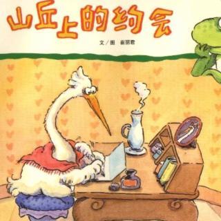 诸城市第二实验幼儿园绘本故事推荐第40期《山丘上的约会》