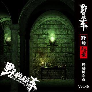 野狗探靈錄Vol.49 - 真實事件簿