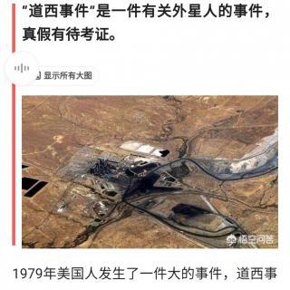 """1979年美国人和外星人激烈交火的""""道西事件""""是真实的吗?"""