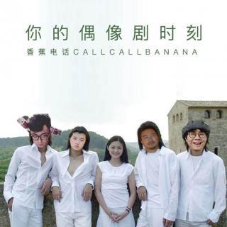 你的偶像剧时刻 - CallCallBanana