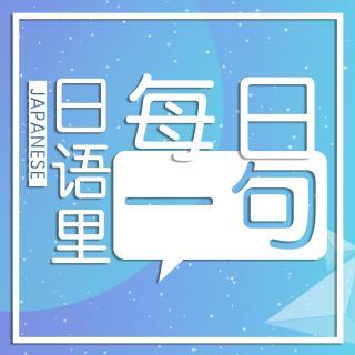 日语每日一句019·您要外出啊?(订阅号:日语里)