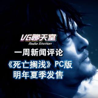 一周新闻评论:《死亡搁浅》PC版明年夏季发售【VG聊天室273】