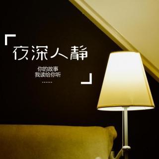 【夜读·诗】《在有你的世界上》作者:蓝蓝;朗读:篁竹瑾