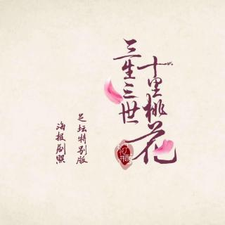 【读诗】忧伤王:三生三世十里桃花