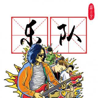 乐队的夏天 - 麻小儿电台Vol.78