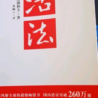 活法朗读182-192
