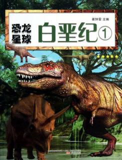 恐龙星球大揭秘