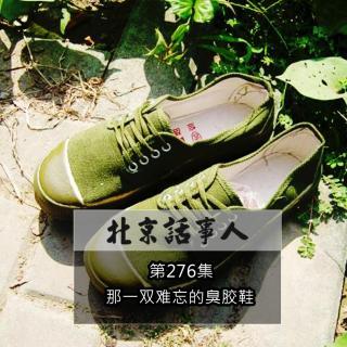 那一双难忘的臭胶鞋 - 北京话事人276
