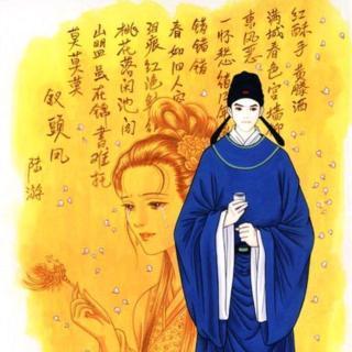 《钗头凤》—陆游(立冬诗词共赏)