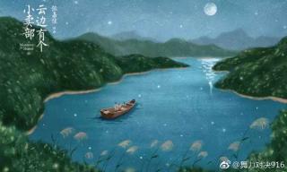 《云边有个小卖部》chapter 7未曾见过的山和海
