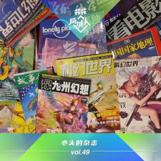 vol.49 心头的杂志