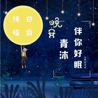 沙枕按摩-青沐助眠(3D戴耳机)