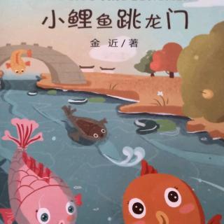 小鲤鱼跳龙门12页。