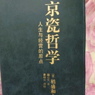 四读《京瓷哲学》5.必须始终保持谦虚