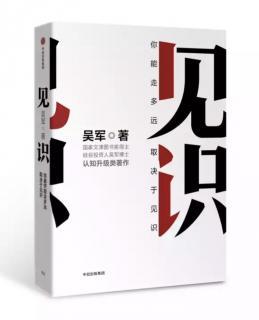 吴军-见识-31-职业中的帝道、王道与霸道
