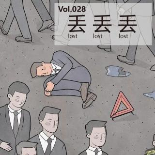 Vol028 丢丢丢