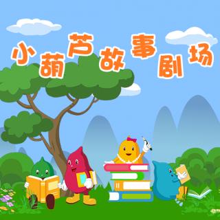 小葫芦故事剧场-爱心树