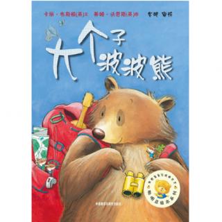 睡前故事---大个子波波熊