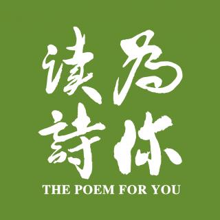 王子异「为你读诗」:《冬天》