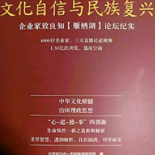文化自信与民族复兴53-61页20191120